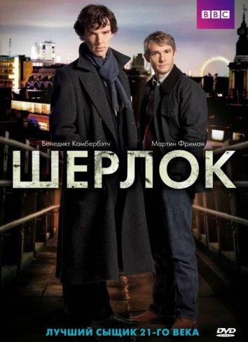 Шерлок смотреть бесплатно в 720p HD и в онлайн качестве
