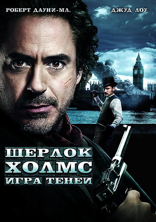 Шерлок Холмс Игра теней 2011 смотреть онлайн бесплатно