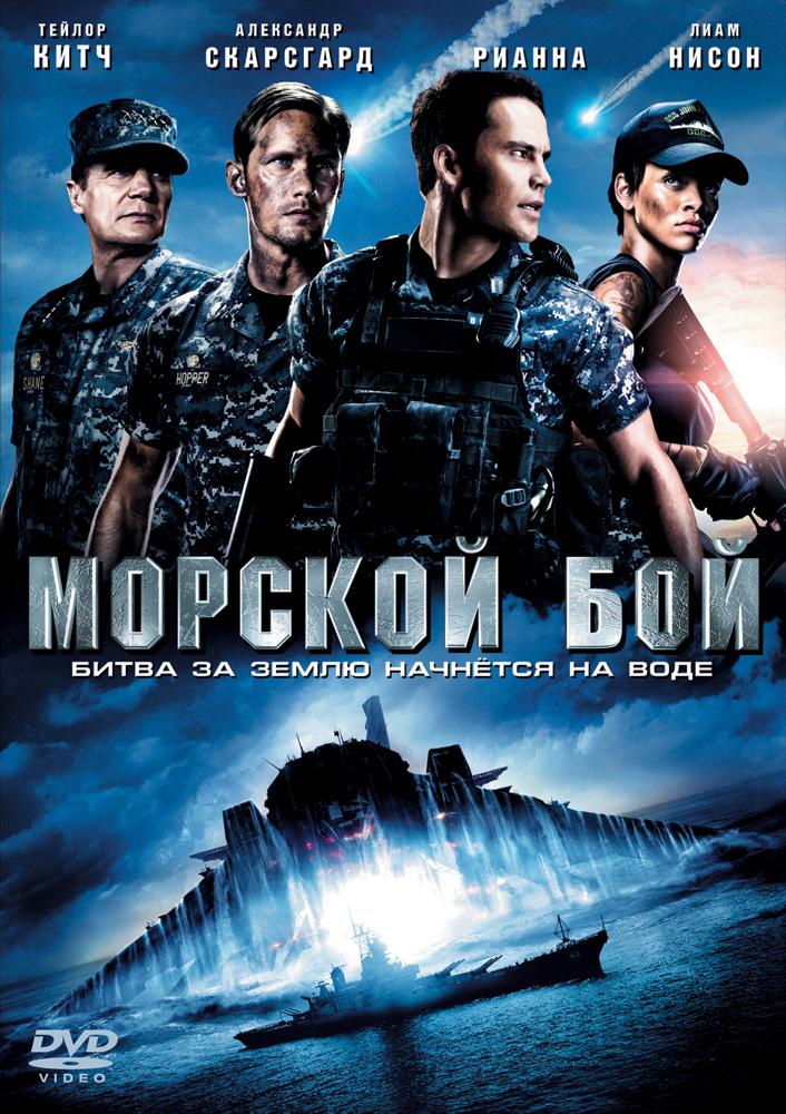Морской бой (2012) смотреть онлайн или скачать фильм через ...
