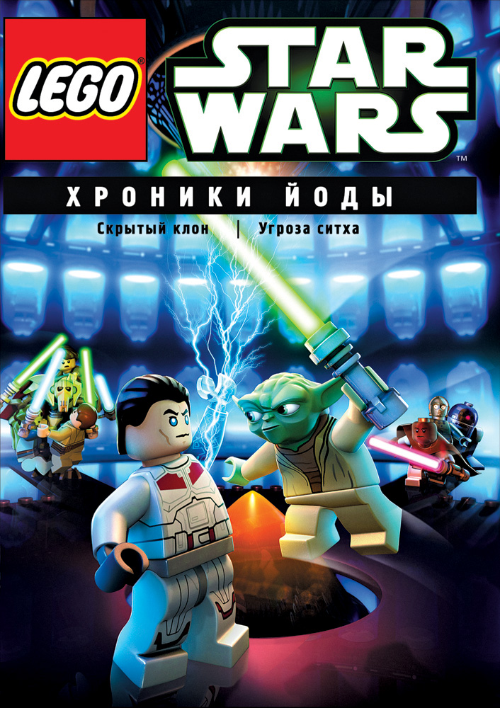 лего звёздные войны хроники йоды 3 серия