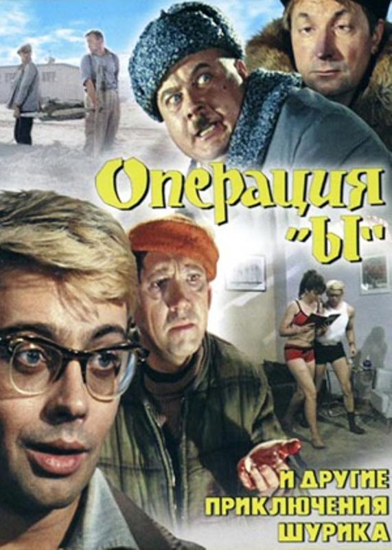 Кино операция ы и другие приключения шурика