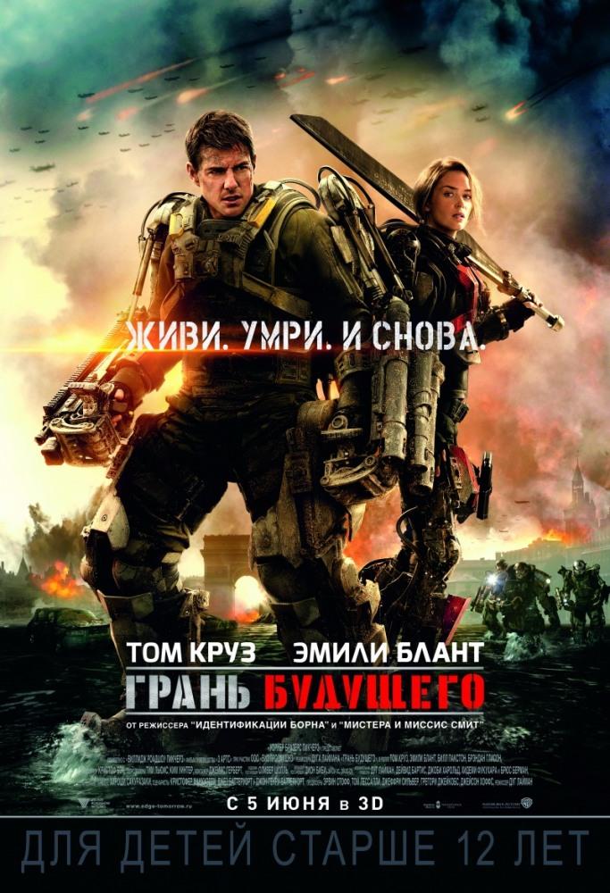 Фильм Грань будущего