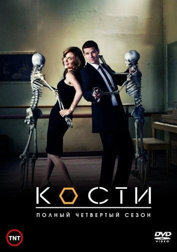 Кости — даты выхода серий - Toramp com